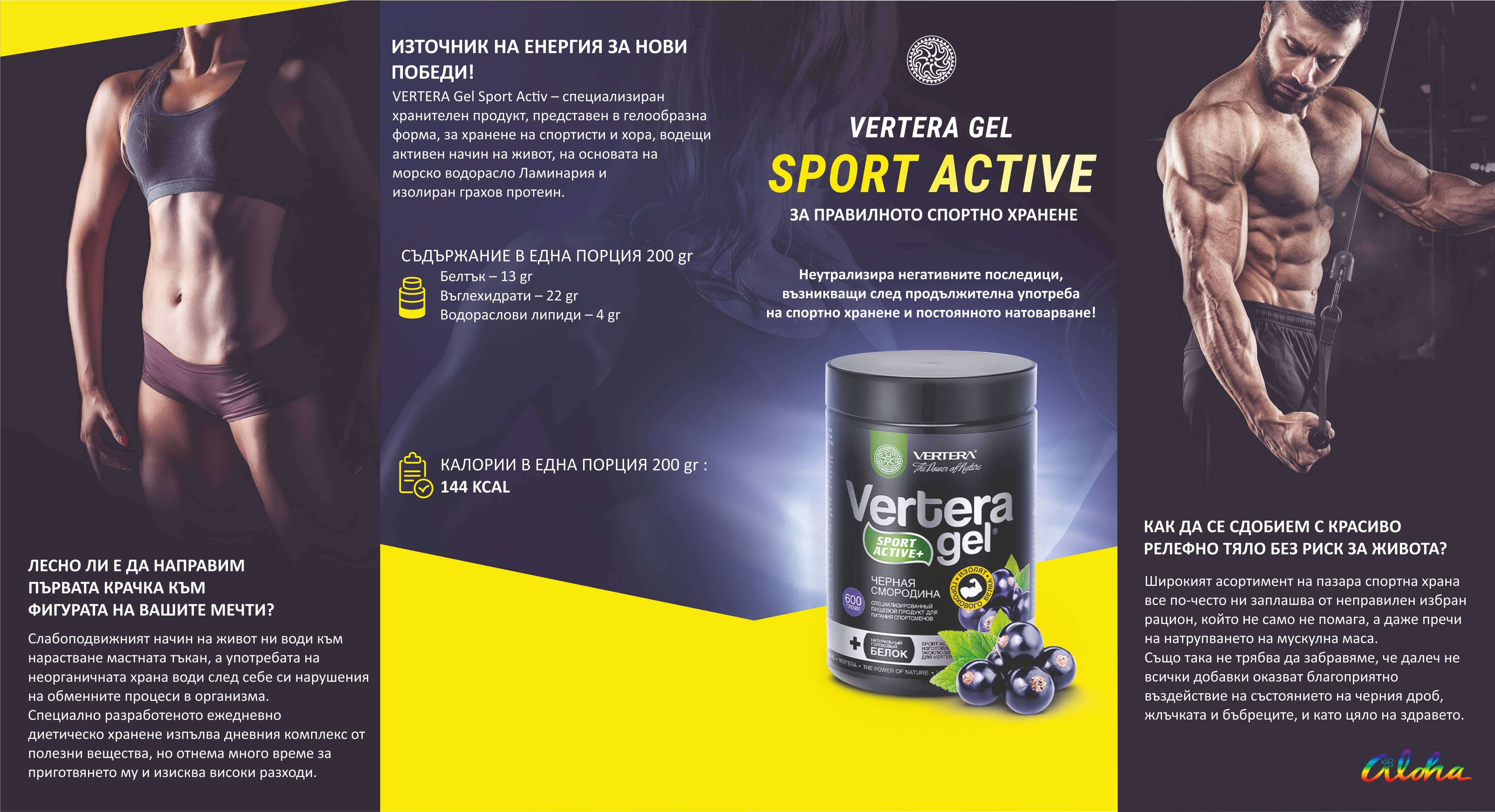 Vertera Gel Sport Active
